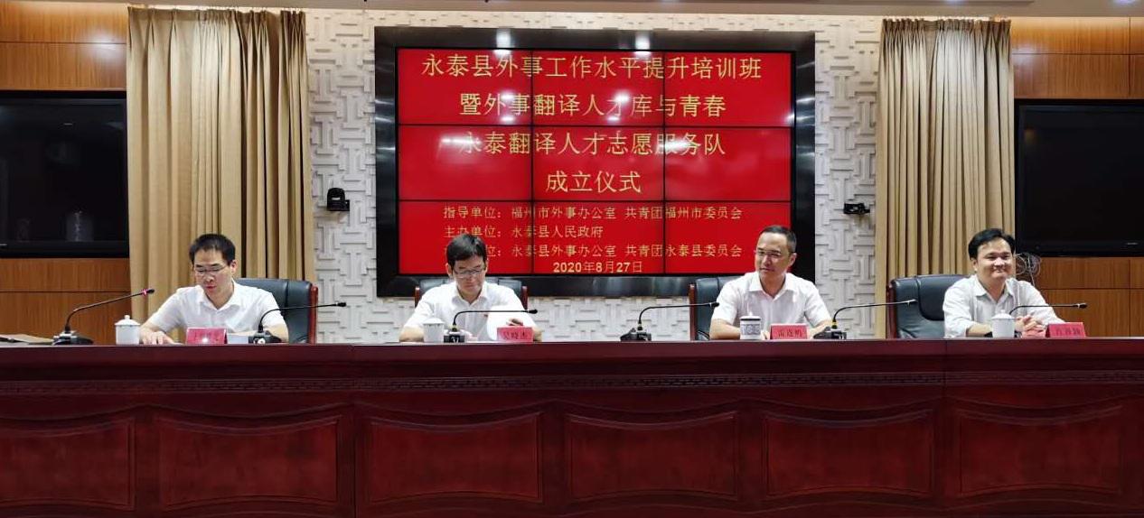 福州外办支持永泰县建设外事翻译人才库