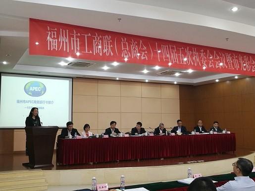 市外办赴市工商联宣传推介APEC商务旅行卡政策
