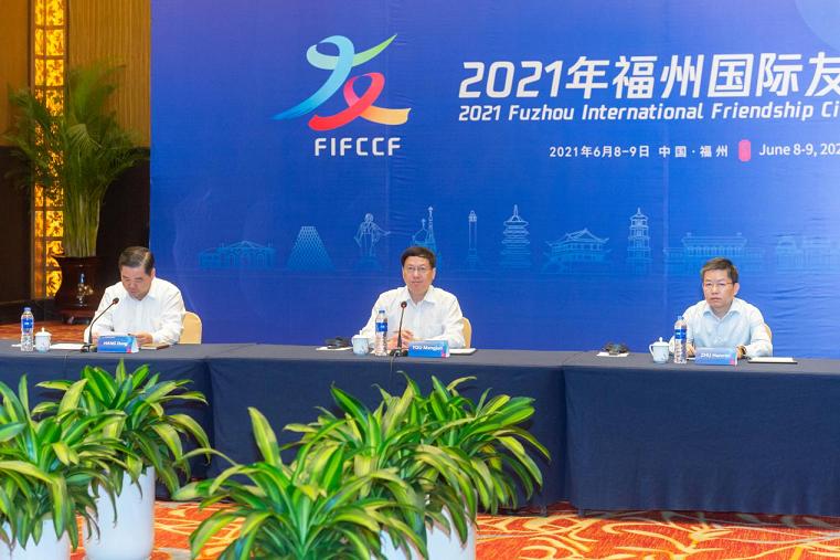 福州市举办2021年国际友城文化节