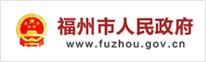 福州市人民政府网站